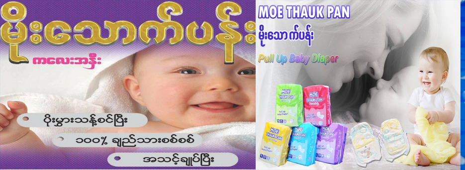 Moe Thauk Pan